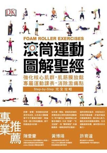 滾筒運動圖解聖經:強化核心肌群‧肌筋膜放鬆‧專屬運動課表‧消除激痛點(軟精裝)