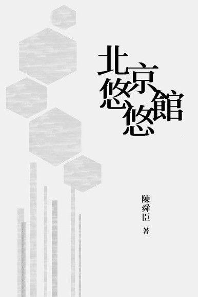 北京悠悠館