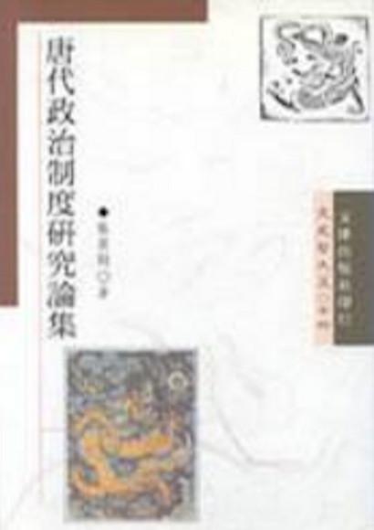 唐代政治制度研究論集