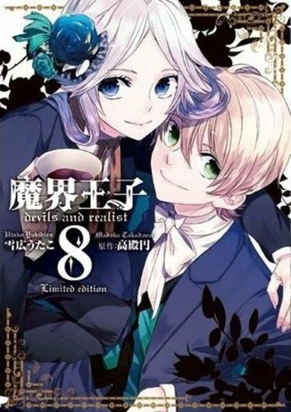 魔界王子devils and realist 8 限定版