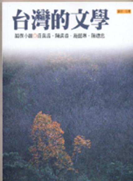 台灣的文學