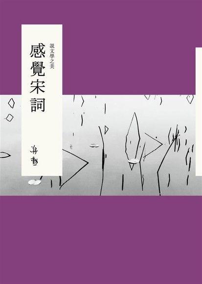 說文學之美: 感覺宋詞 (附CD)