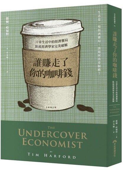 誰賺走了你的咖啡錢:日常生活中的經濟賽局,臥底經濟學家完美破解(全新增訂版)