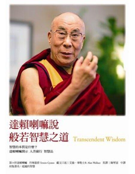 達賴喇嘛說般若智慧之道(三版)