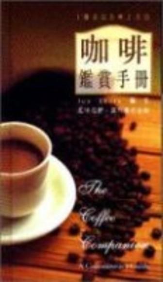 咖啡鑑賞手冊