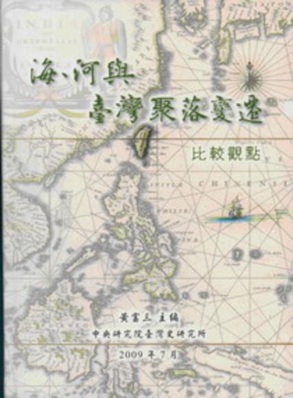 海、河與臺灣聚落變遷: 比較觀點(平裝)