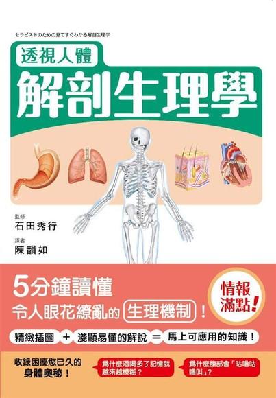 透視人體:解剖生理學