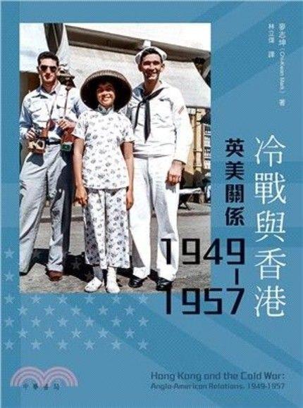 冷戰與香港