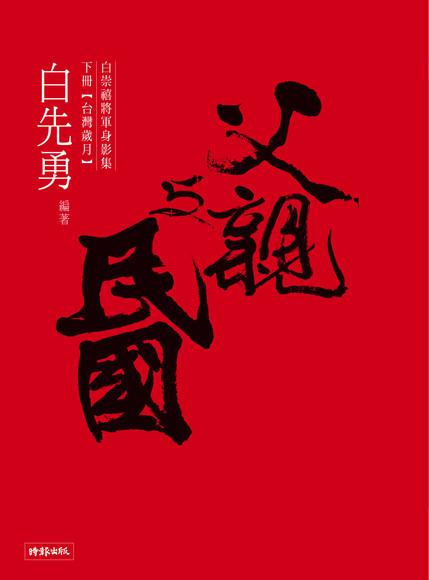 父親與民國──白崇禧將軍身影集(下)台灣歲月
