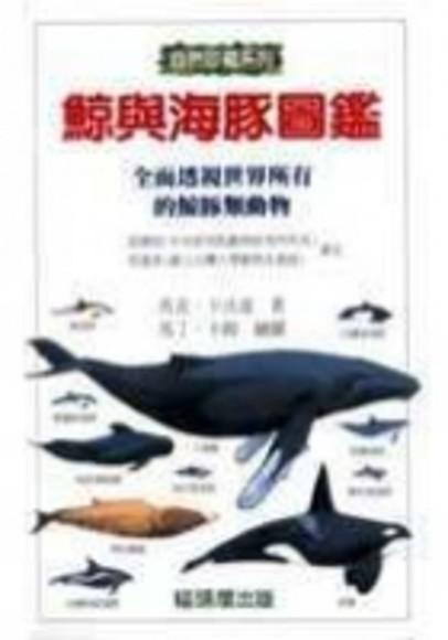 鯨與海豚圖鑑