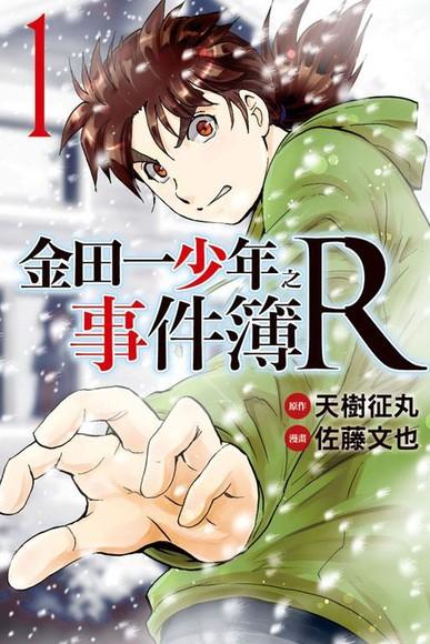 金田一少年之事件簿R 1-7(7冊合售)