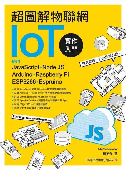 超圖解物聯網IoT實作入門:使用JavaScript、Node.JS、Arduino、Raspberry Pi、ESP8266、Espruino