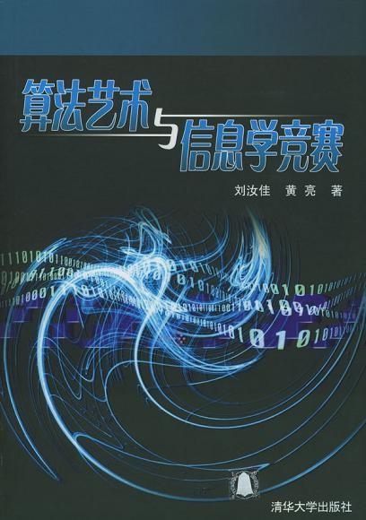 算法藝術與信息競賽 (簡體書)