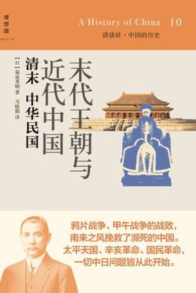 講談社·中國的歷史.末代王朝與近代中國:清末 中華民國(簡體書)(精裝)