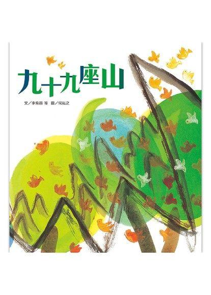 趣味語文:九十九座山(附1CD)(精裝)