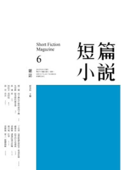 短篇小說 6