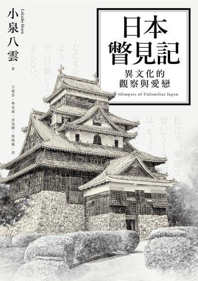 日本瞥見記:異文化的觀察與愛戀
