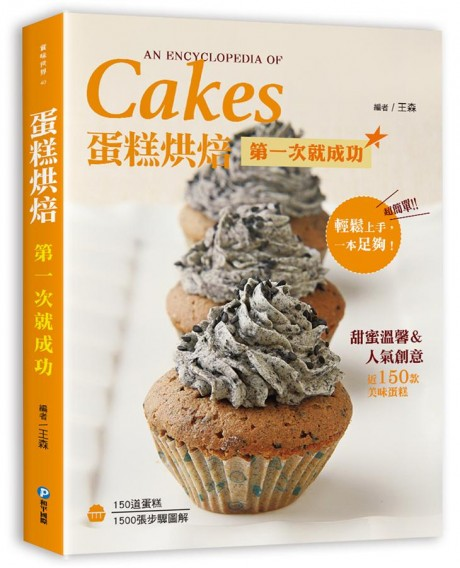 蛋糕烘焙第一次就成功
