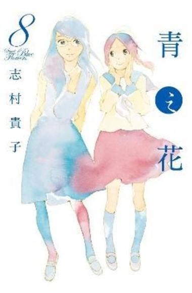 青之花(08)(完)