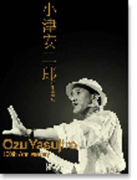 小津安二郎百年紀念展