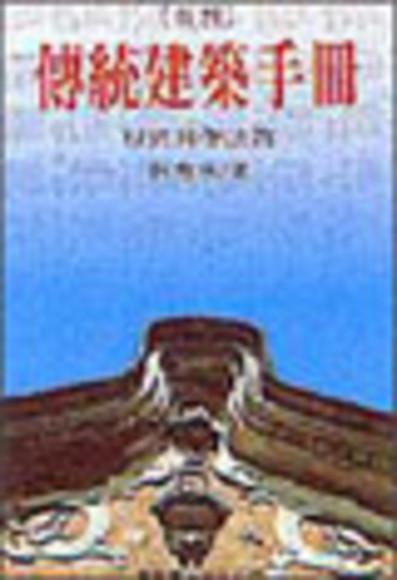 臺灣傳統建築手冊