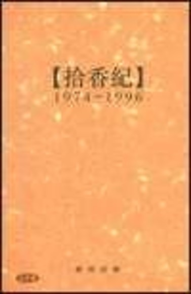 拾香紀1974-1996