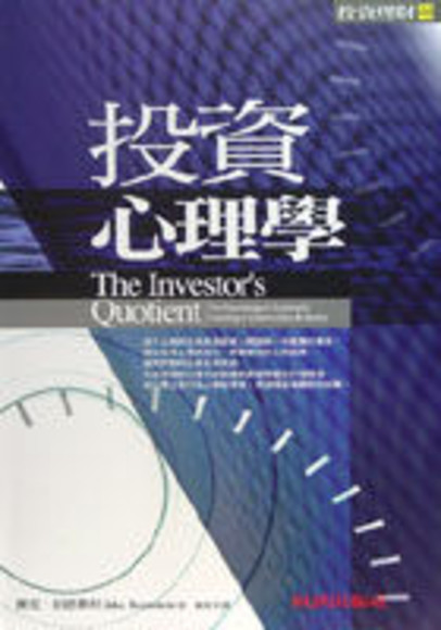 投資心理學
