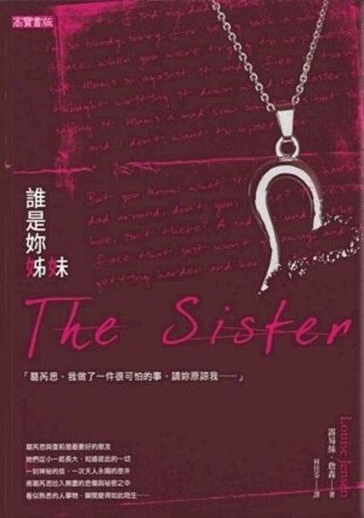 誰是妳姊妹