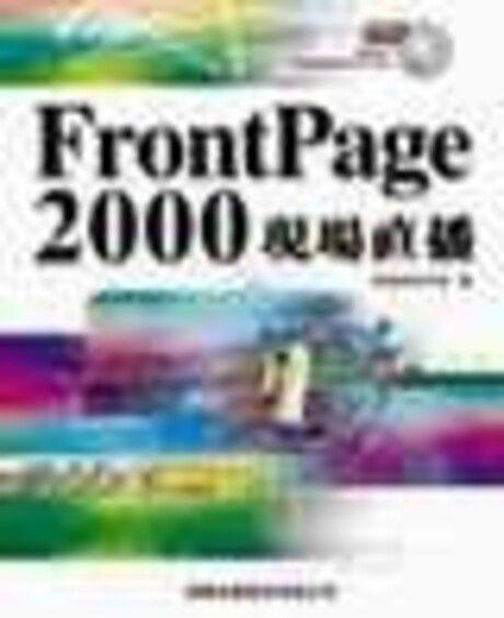 FrontPage 2000現場直播
