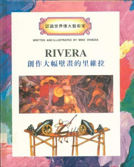 創作大幅壁畫的里維拉
