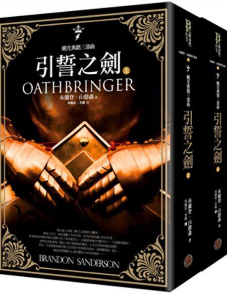 颶光典籍三部曲:引誓之劍(上+下)