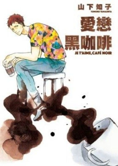 愛戀黑咖啡(全)