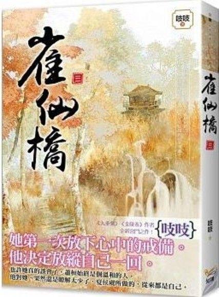雀仙橋 (三)
