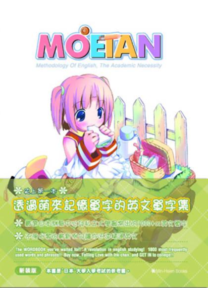 MOETAN ~萌單~