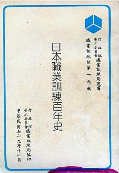 日本職業訓練百年史