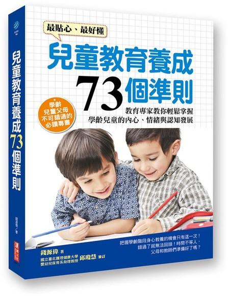兒童教育養成73個準則 (2版)