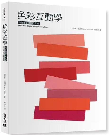 色彩互動學出版50週年紀念版