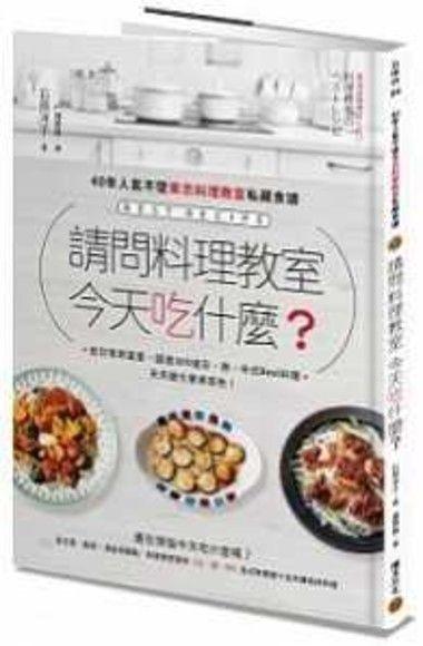 請問料理教室 今天吃什麼?