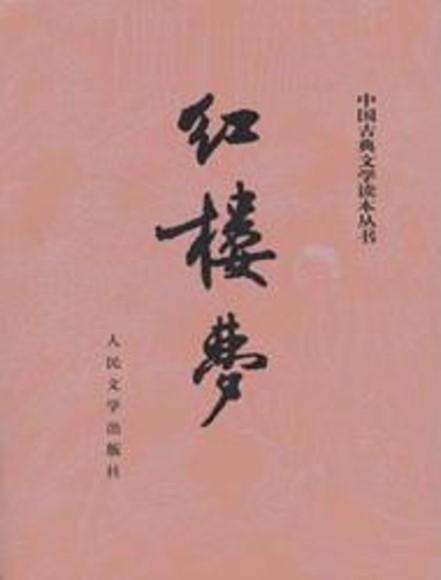 中國古典文學讀本叢書.紅樓夢(上下)(簡體書)