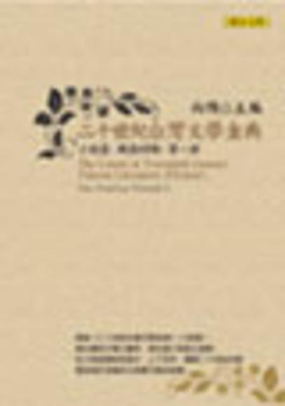 二十世紀台灣文學金典.小說卷 戰後時期 第一部