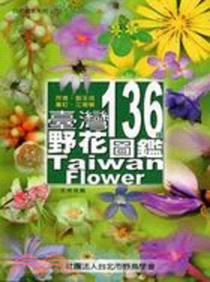 臺灣136種野花圖鑑