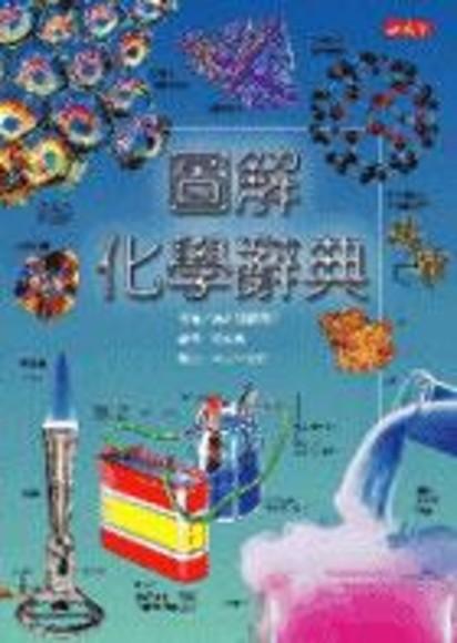 圖解化學辭典(精裝)