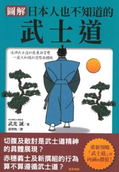 圖解日本人也不知道的武士道