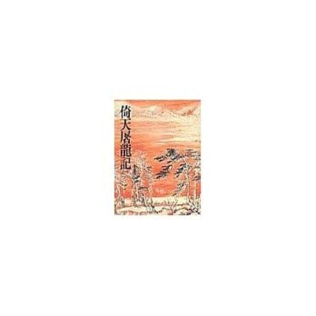 倚天屠龍記(二)