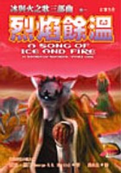 冰與火之歌三部曲卷一 - 烈焰餘溫