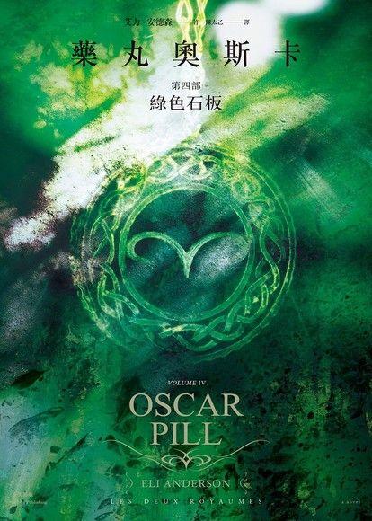 綠色石板(藥丸奧斯卡第四部)