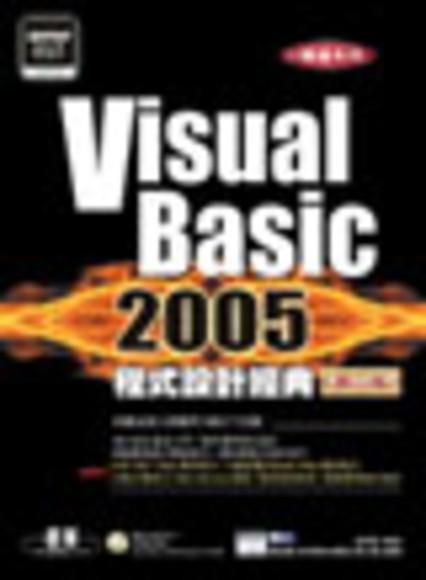VISUAL BASIC 2005 程式設計經典