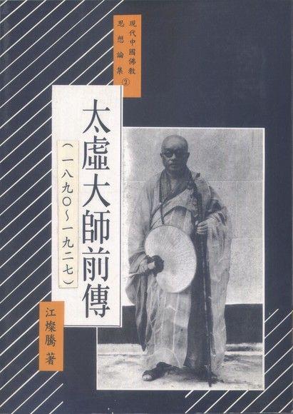 太虛大師前傳(1890∼1927)