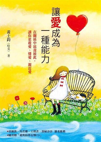 讓愛成為一種能力:在關係中滋養彼此,讓你更敢愛、懂愛、親近愛(附CD)