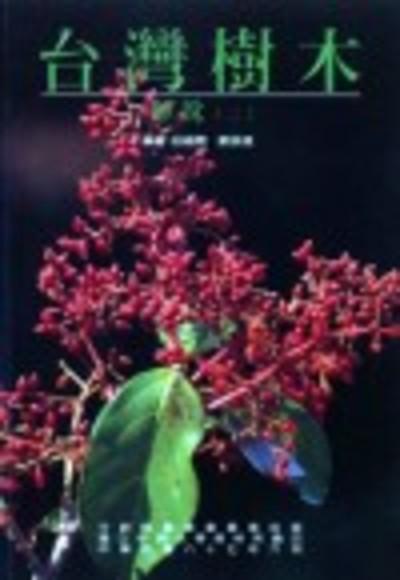 台灣樹木解說(二)